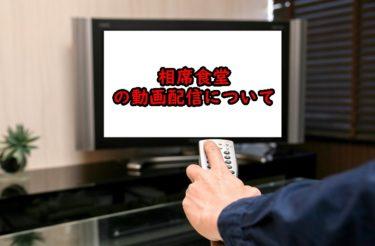 相席食堂の見逃し配信や過去回の動画配信はどこで見れる?