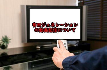 有田ジェネレーションの見逃し配信や過去回の動画配信はある?