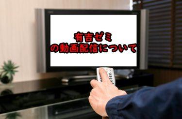 有吉ゼミの見逃し配信や過去回の動画配信はある?