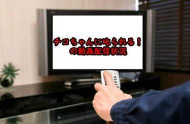 チコちゃんに叱られる!の見逃し配信や過去回動画を見る方法