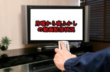 月曜から夜ふかしの見逃し配信や過去回の動画配信はどこで見れる?