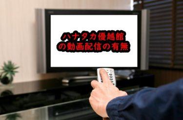 ハナタカ優越館の動画配信状況についての調査報告