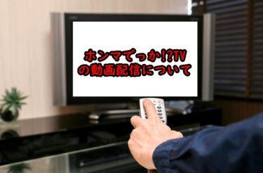 ホンマでっかTVの見逃し配信や過去回の動画配信について調査