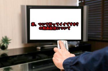 家、ついて行ってイイですか?の見逃し配信や過去回の動画配信について調査
