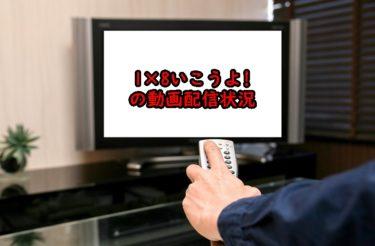 1×8いこうよ!の見逃し配信や過去回の動画が見れるVOD