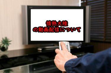 情熱大陸の見逃し配信や過去回の動画配信はどこで見れる?