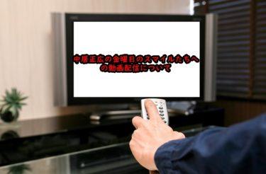 金スマの見逃し配信や過去回の動画配信はある?