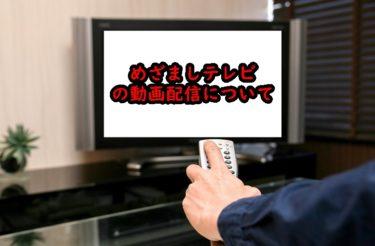 めざましテレビの見逃し配信はある?