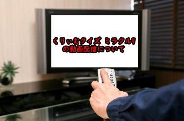 ミラクル9の見逃し配信や過去回の動画配信はある?