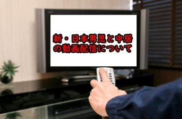 新・日本男児と中居の見逃し配信や過去回の動画配信について調査