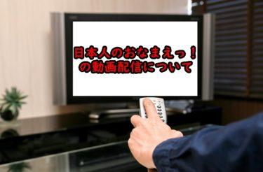 日本人のおなまえっ!の見逃し配信や過去回動画を見る方法