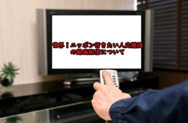 ニッポン行きたい人応援団の見逃し配信や過去回の動画配信について調査
