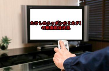 たけしのニッポンのミカタ!の見逃し配信や過去回の動画配信はある?