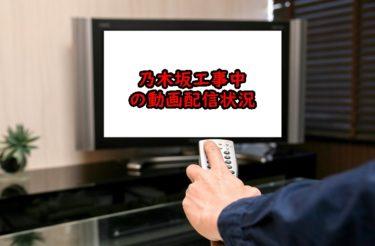 乃木坂工事中の見逃し配信や過去回の動画配信はある?