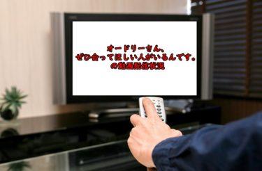 オドぜひの見逃し配信と過去回の動画配信が見れるVODについて