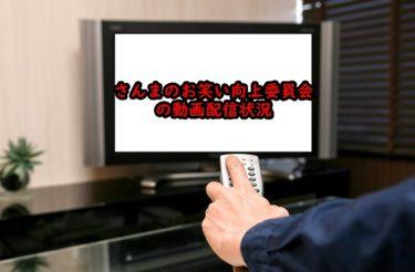 さんまのお笑い向上委員会の見逃し配信や過去回の動画配信はある?