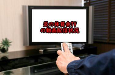 炎の体育会TVの見逃し配信や過去回の動画配信について調査