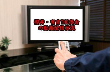 櫻井・有吉THE夜会の見逃し配信や過去回の動画配信はある?