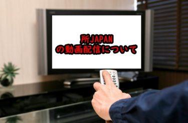 所JAPANの見逃し配信や過去回の動画配信はある?