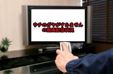 ウチのガヤがすみませんの見逃し配信や過去回の動画配信はある?