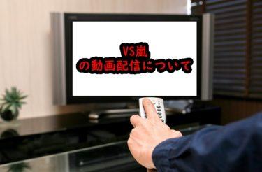 「VS嵐」の見逃し配信や過去回の動画配信はある?