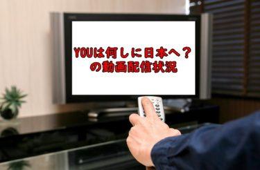 YOUは何しにニッポンへ?の見逃し配信や過去回の動画配信はある?