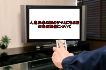 人志松本の酒のツマミになる話の見逃し配信や過去回の動画配信はある?