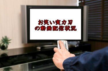 お笑い実力刃の見逃し配信や過去回の動画配信はどこで見れる?