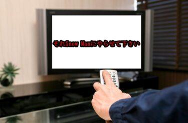 それスノの見逃し配信や過去回の動画配信はどこで見れる?
